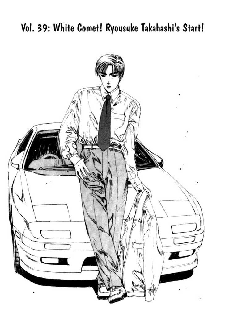 Initial D 39 Page 1
