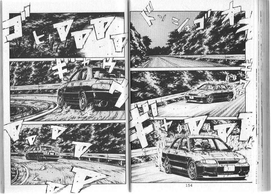 Initial D 84 Page 3