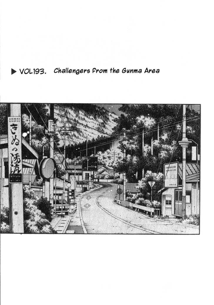 Initial D 193 Page 1
