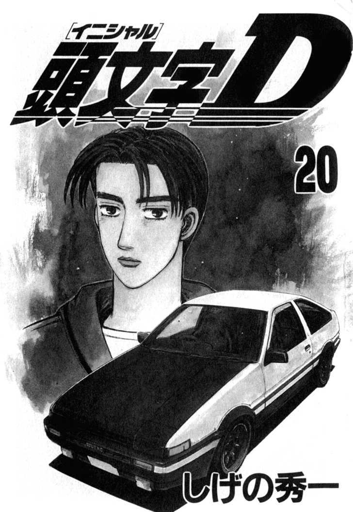 Initial D 228 Page 1
