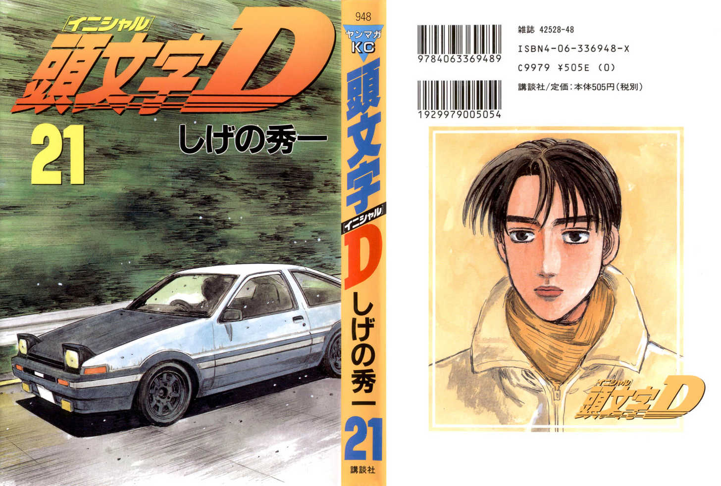 Initial D 243 Page 1