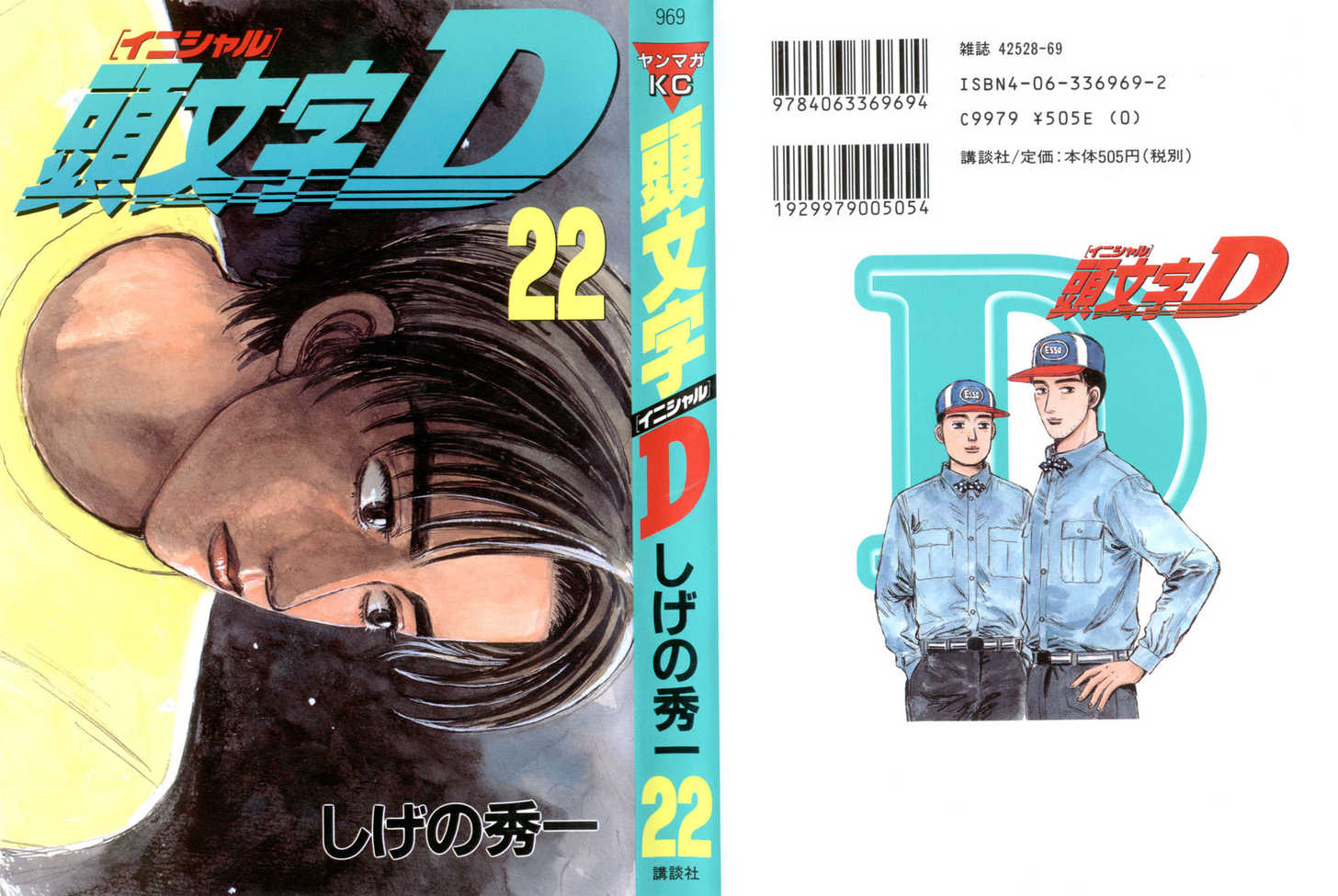 Initial D 258 Page 1