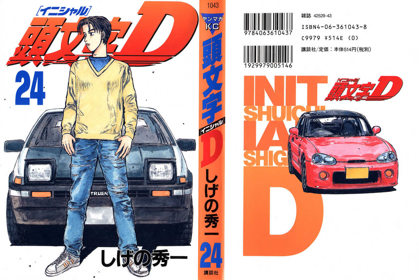 Initial D 289 Page 1
