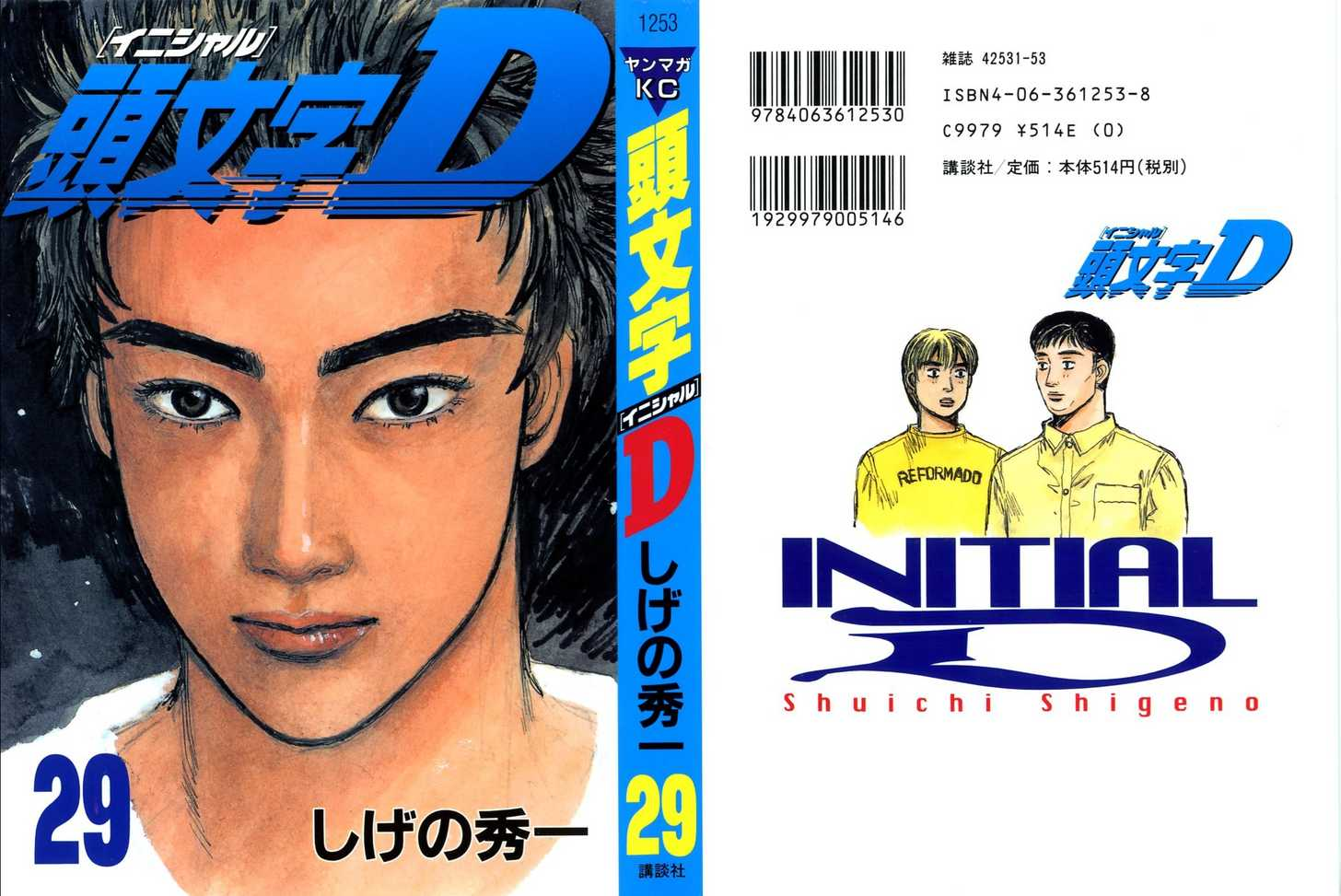 Initial D 374 Page 1