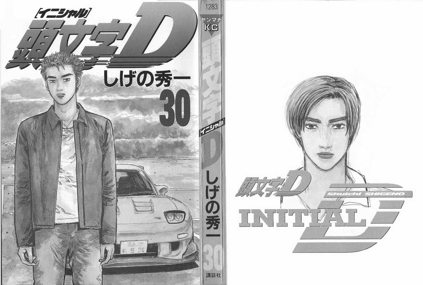 Initial D 390 Page 2