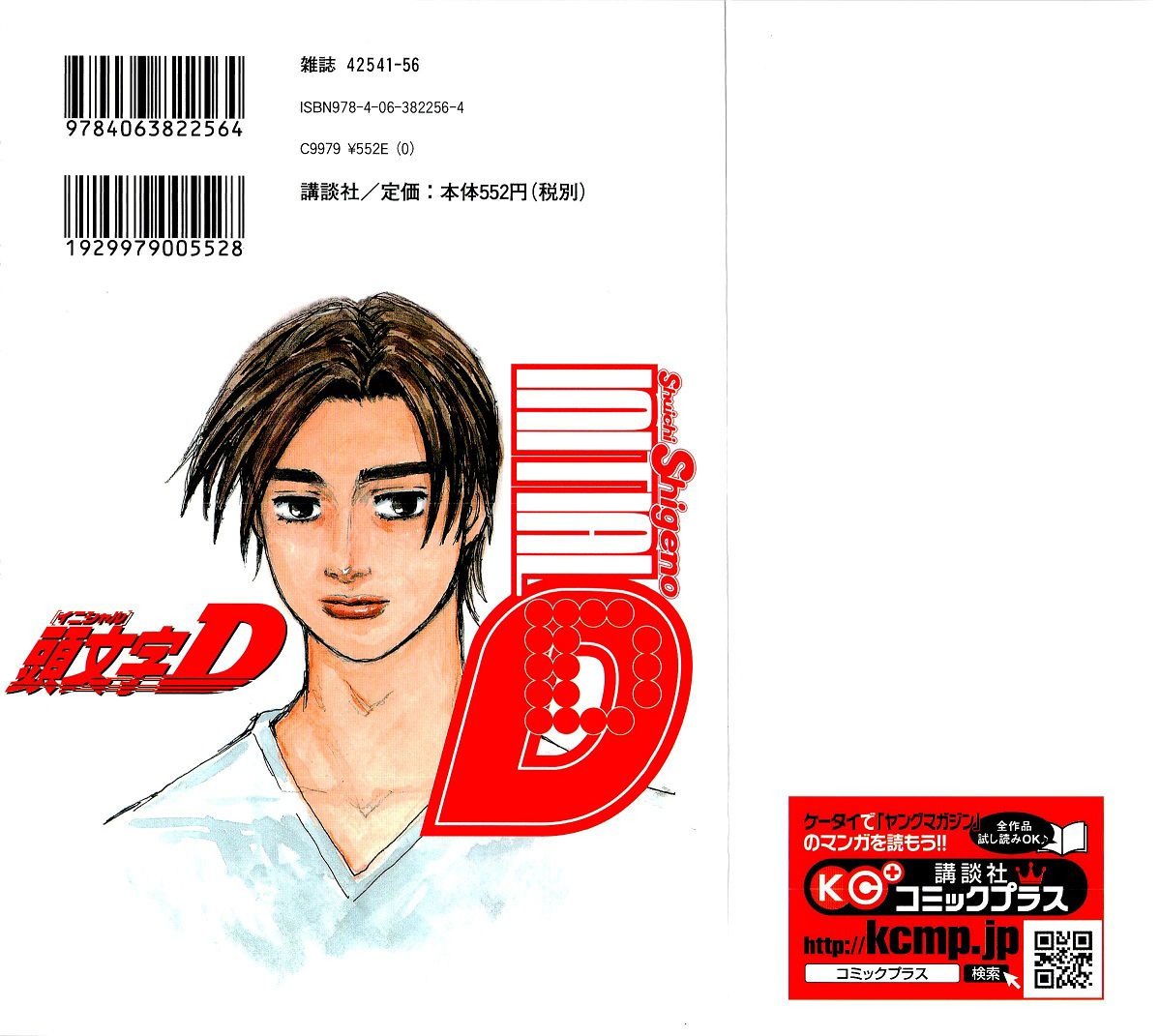 Initial D 687 Page 2