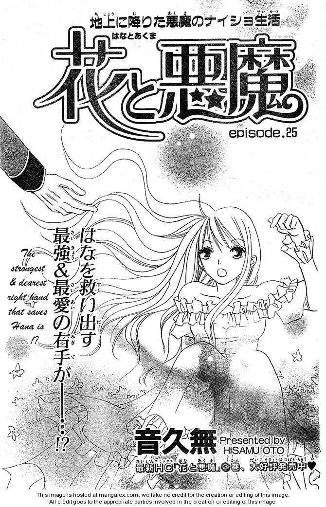 Hana to Akuma 25 Page 1