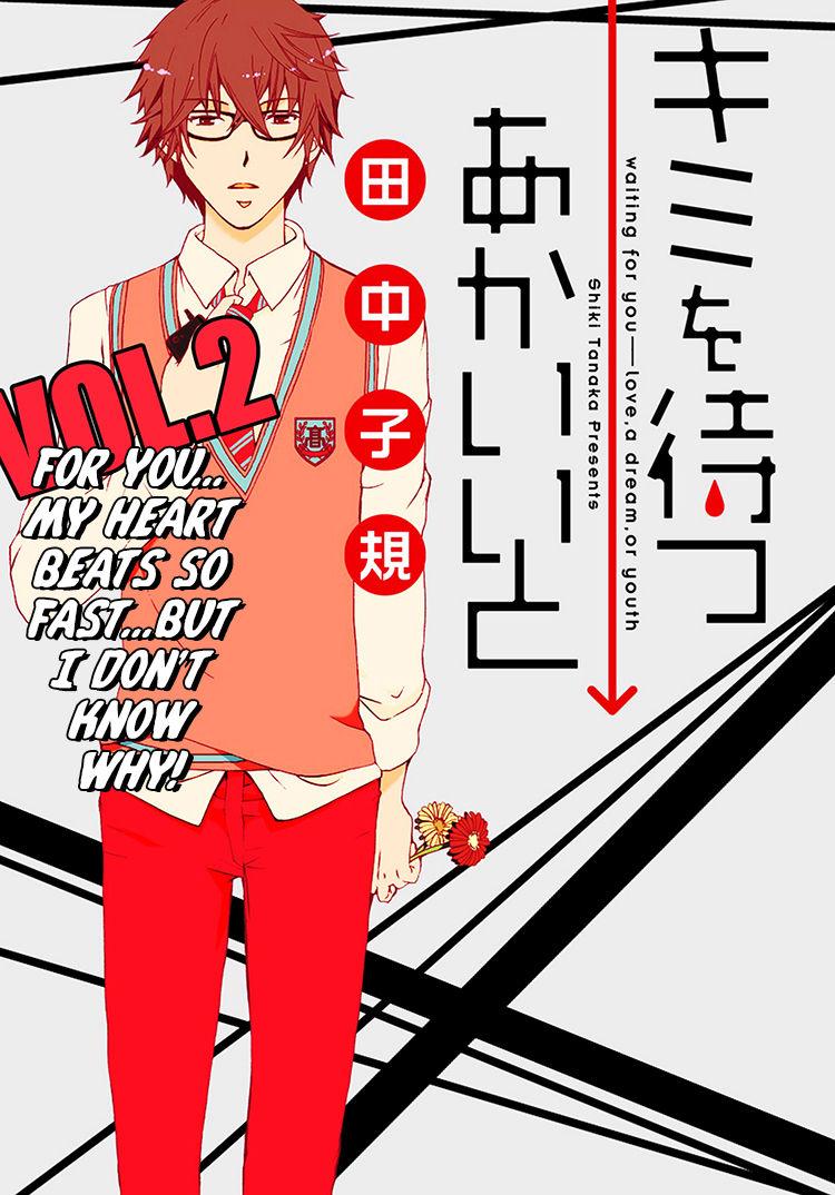 Kimi o Matsu -> Akaiito 2 Page 2