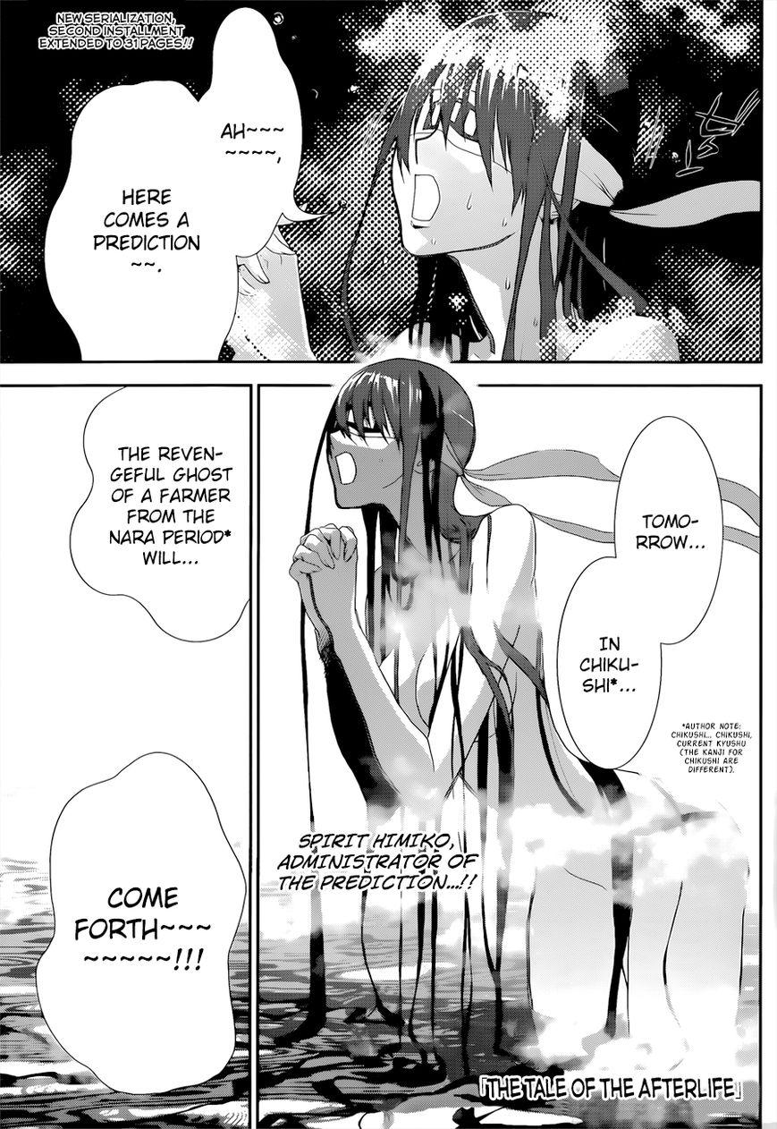 Kakuriyo Monogatari 2 Page 2