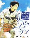 Natsuzora and Run