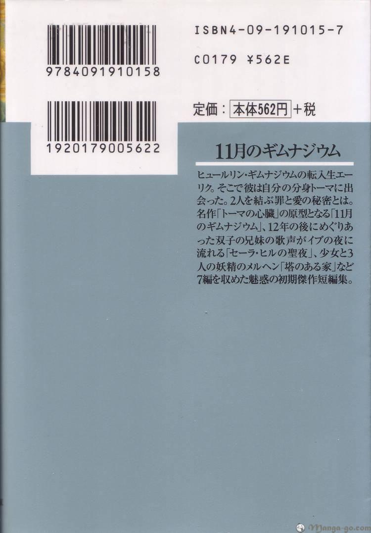 Juuichigatsu no Gimnasium 1 Page 1
