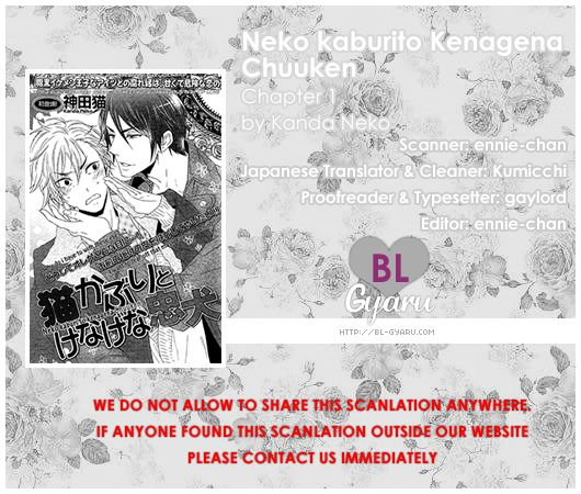 Neko Kaburi to Kenagena Chuuken 1 Page 1