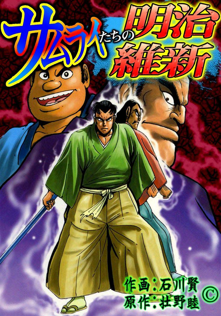 Samurai-tachi no Meiji Ishin 1 Page 2