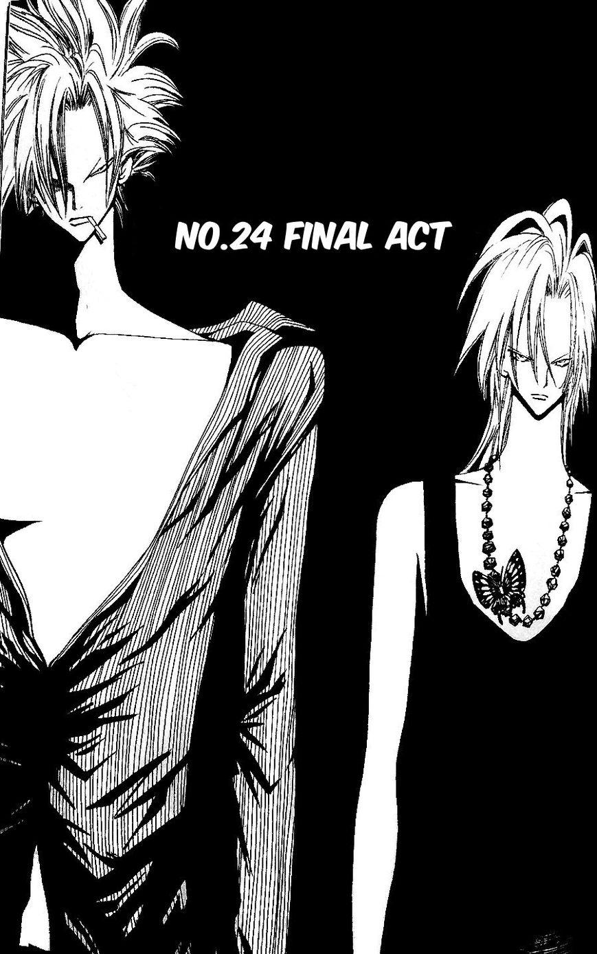 Kuruizaki no Hana 24 Page 1