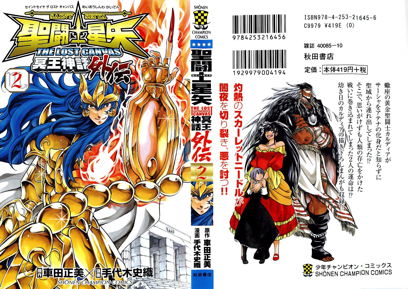 Saint Seiya - The Lost Canvas - Meiou Shinwa Gaiden 10 Page 1
