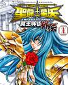 Saint Seiya - The Lost Canvas - Meiou Shinwa Gaiden