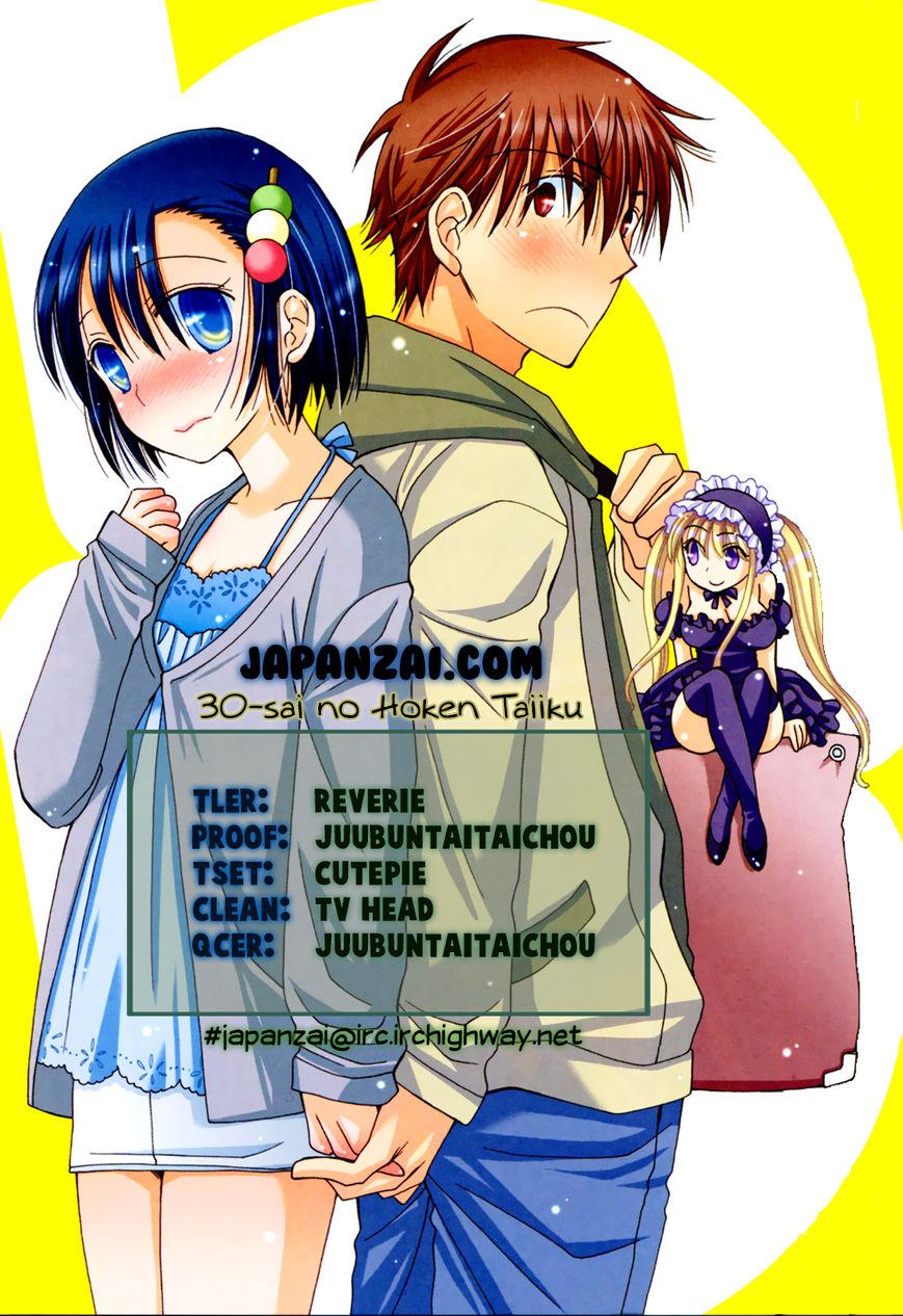 30-sai no Hoken Taiiku 2 Page 1