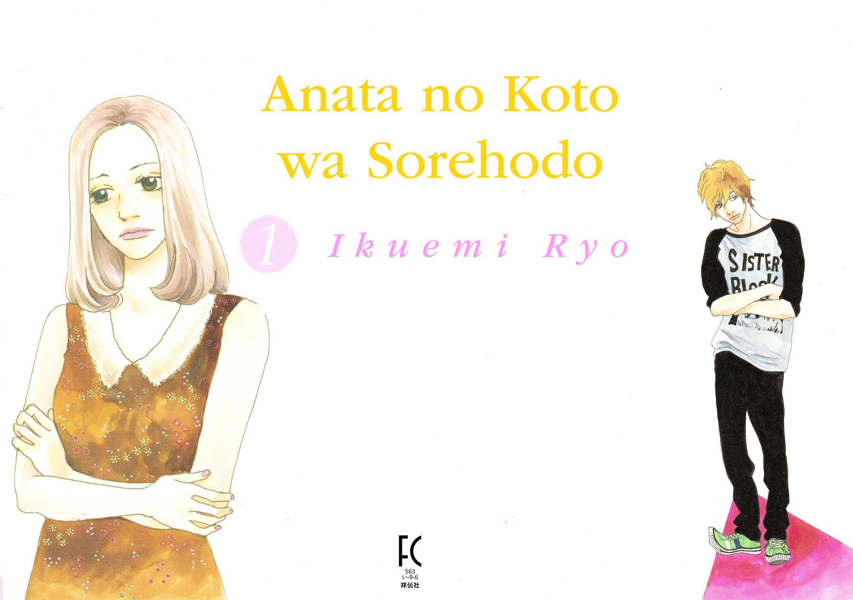 Anata no Koto wa Sorehodo 1 Page 2