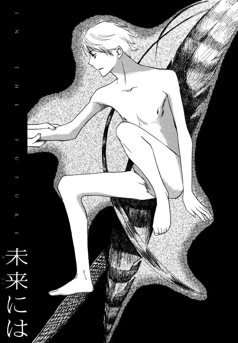 Jigoku Yuki Bus 7 Page 2