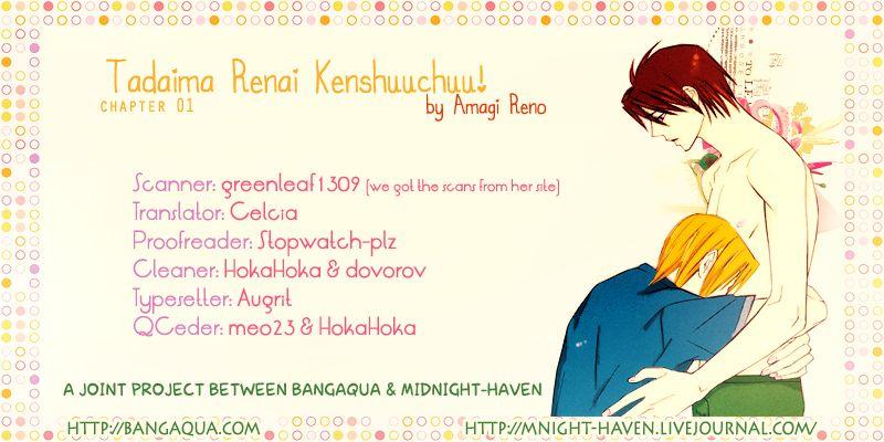 Tadaima Renai Kenshuuchuu! 1 Page 2