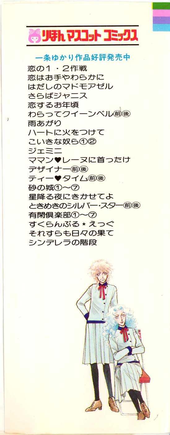 Yukan Club 1 Page 3