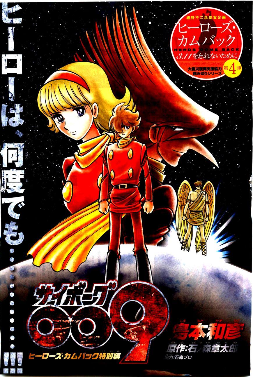 Cyborg 009 (SHIMAMOTO Kazuhiko) 1 Page 1