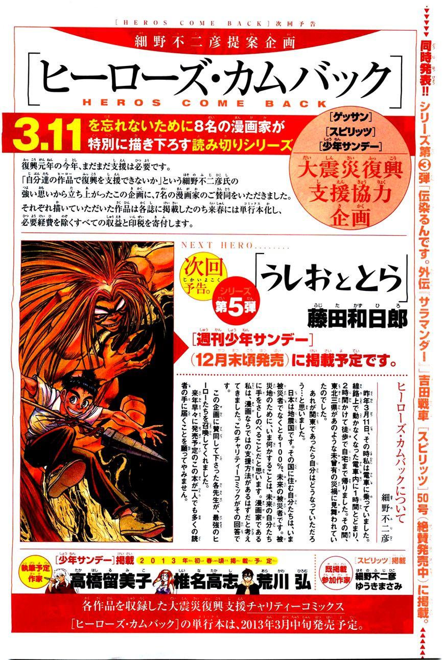 Cyborg 009 (SHIMAMOTO Kazuhiko) 1 Page 2