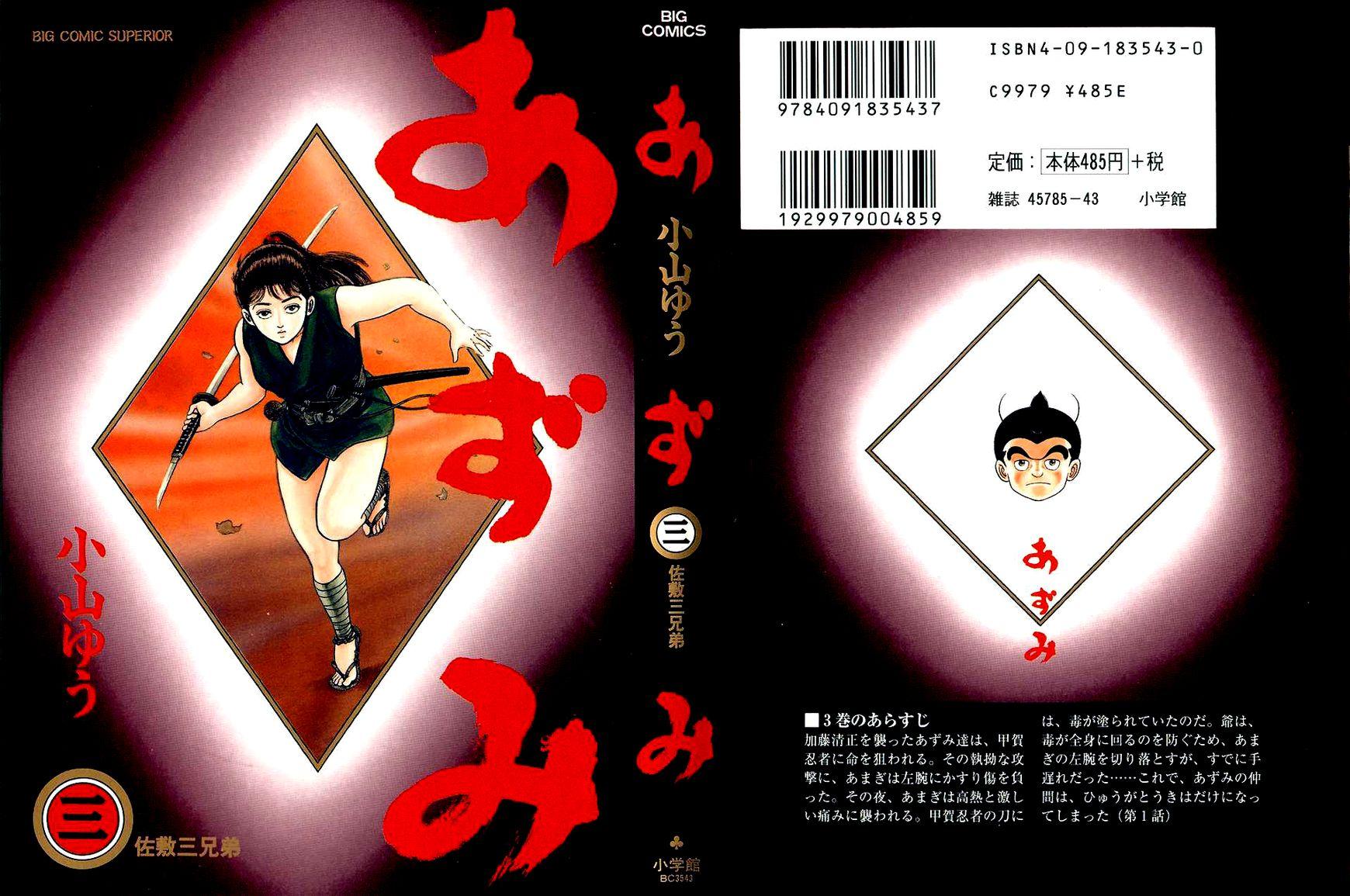 Azumi 18 Page 2