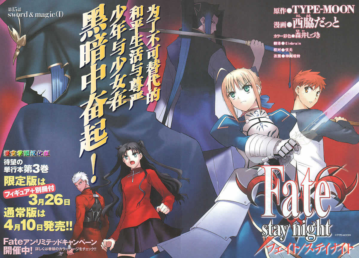 Fate/Stay Night 15 Page 2