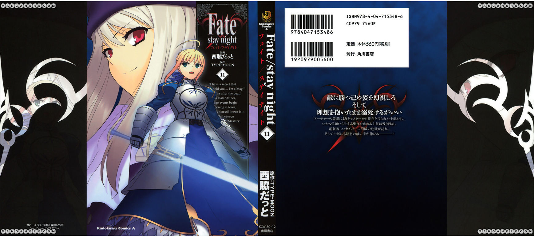 Fate/Stay Night 48 Page 1