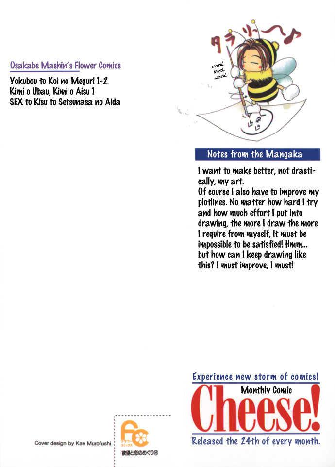 Yokubou to Koi no Meguri 1 Page 3