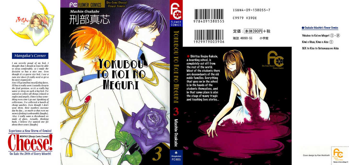 Yokubou to Koi no Meguri 1 Page 1