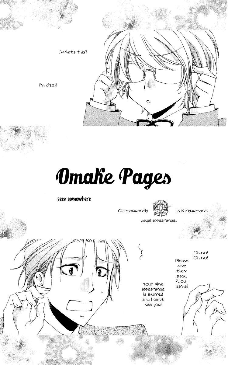 Shitsuji-sama no Okiniiri 20.5 Page 2