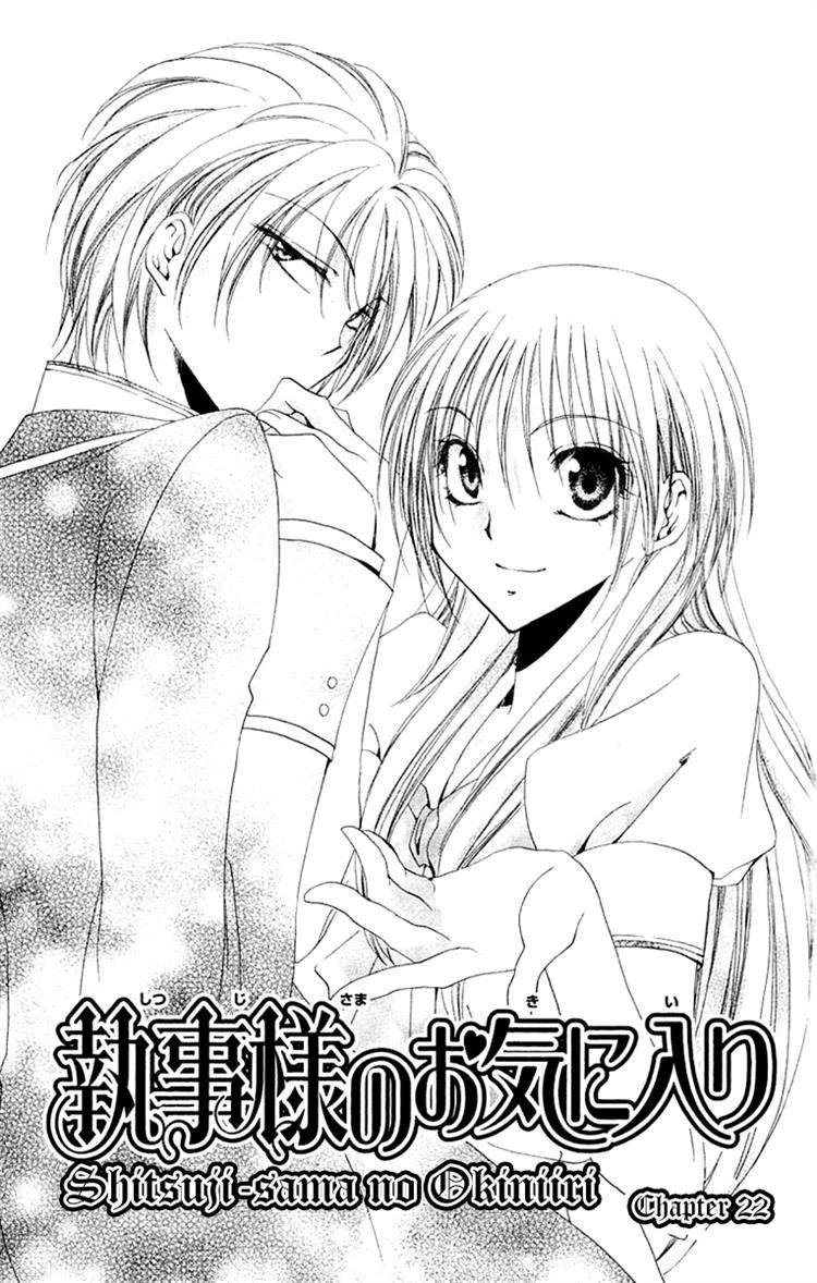 Shitsuji-sama no Okiniiri 22 Page 1