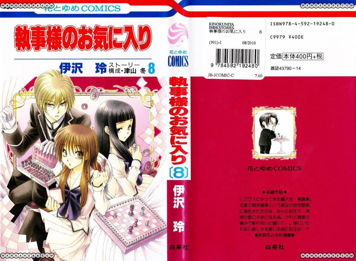 Shitsuji-sama no Okiniiri 29 Page 2