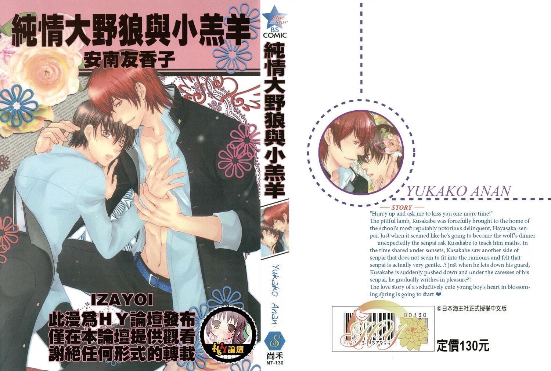 Junjou Ookami-san to Kohitsuji-kun 1 Page 1