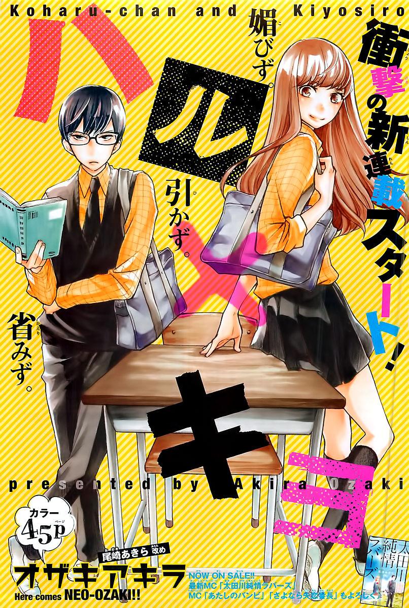 Gakkou e Ikou (OZAKI Akira) 1 Page 1