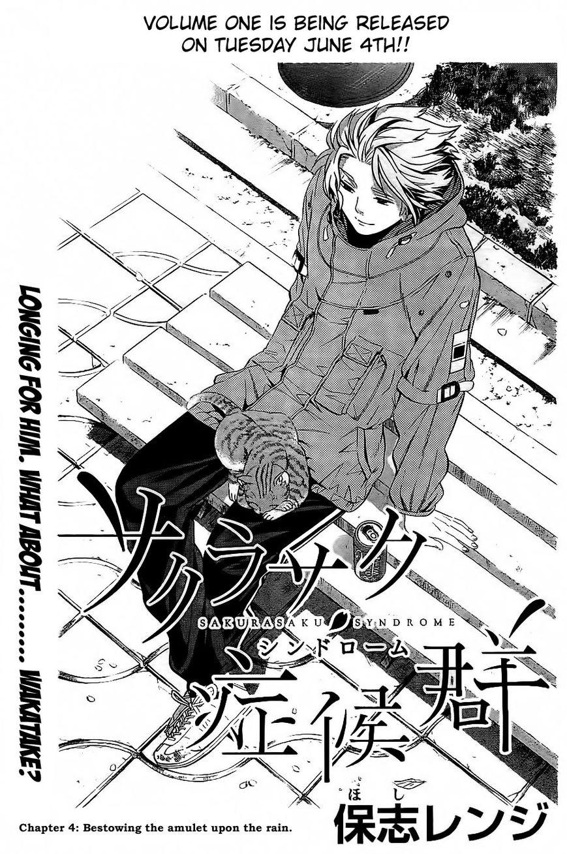 Sakurasaku Shoukougun 4 Page 2