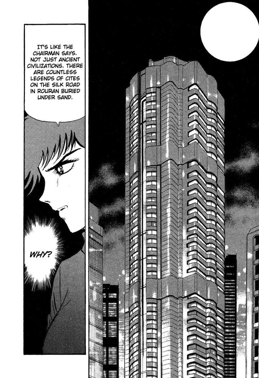 Tenkuu no Inu 4 Page 2
