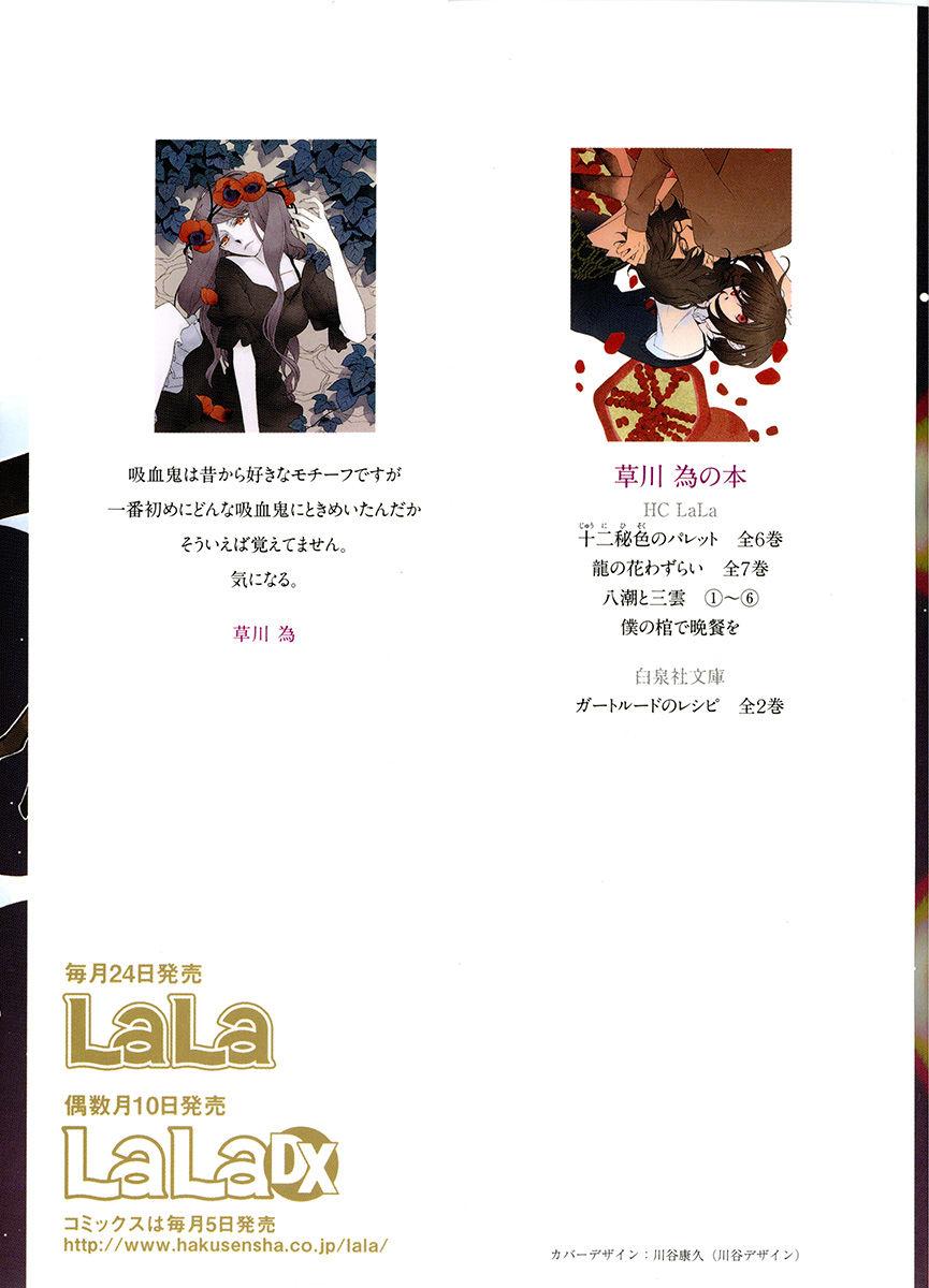Hoshi wa Akatsuki no Kage 2 Page 4