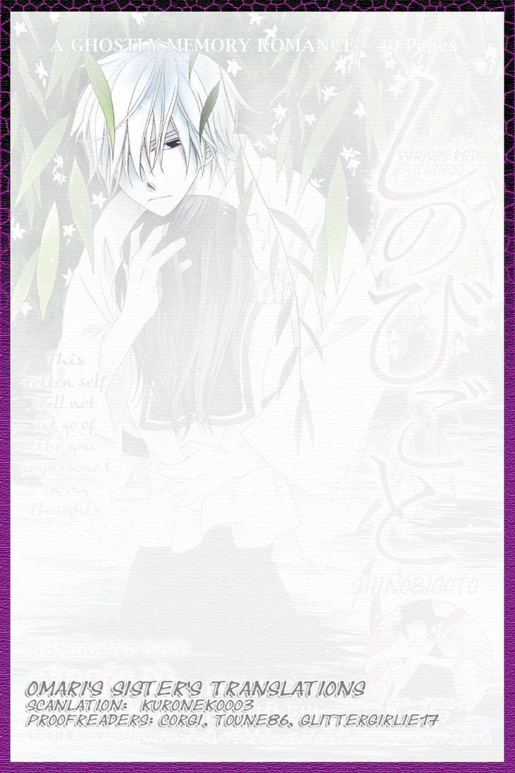 Hoshi wa Akatsuki no Kage 3 Page 1