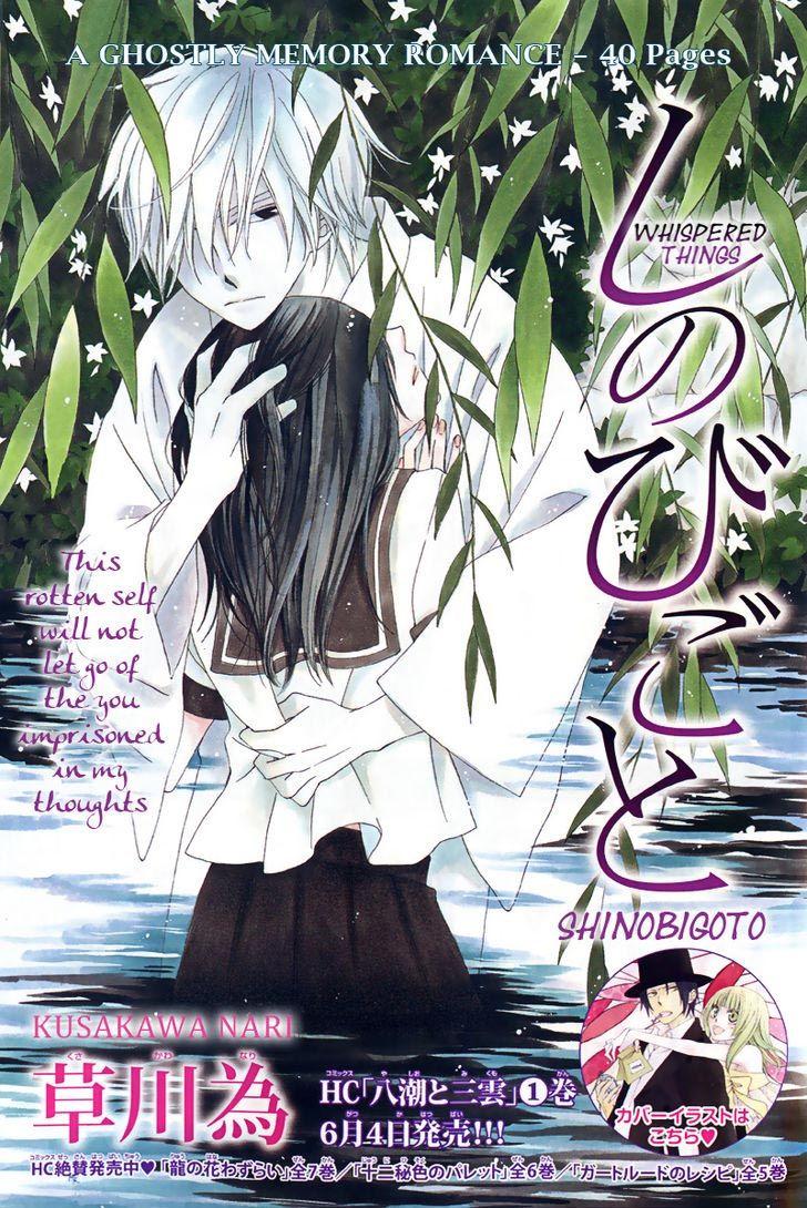 Hoshi wa Akatsuki no Kage 3 Page 2