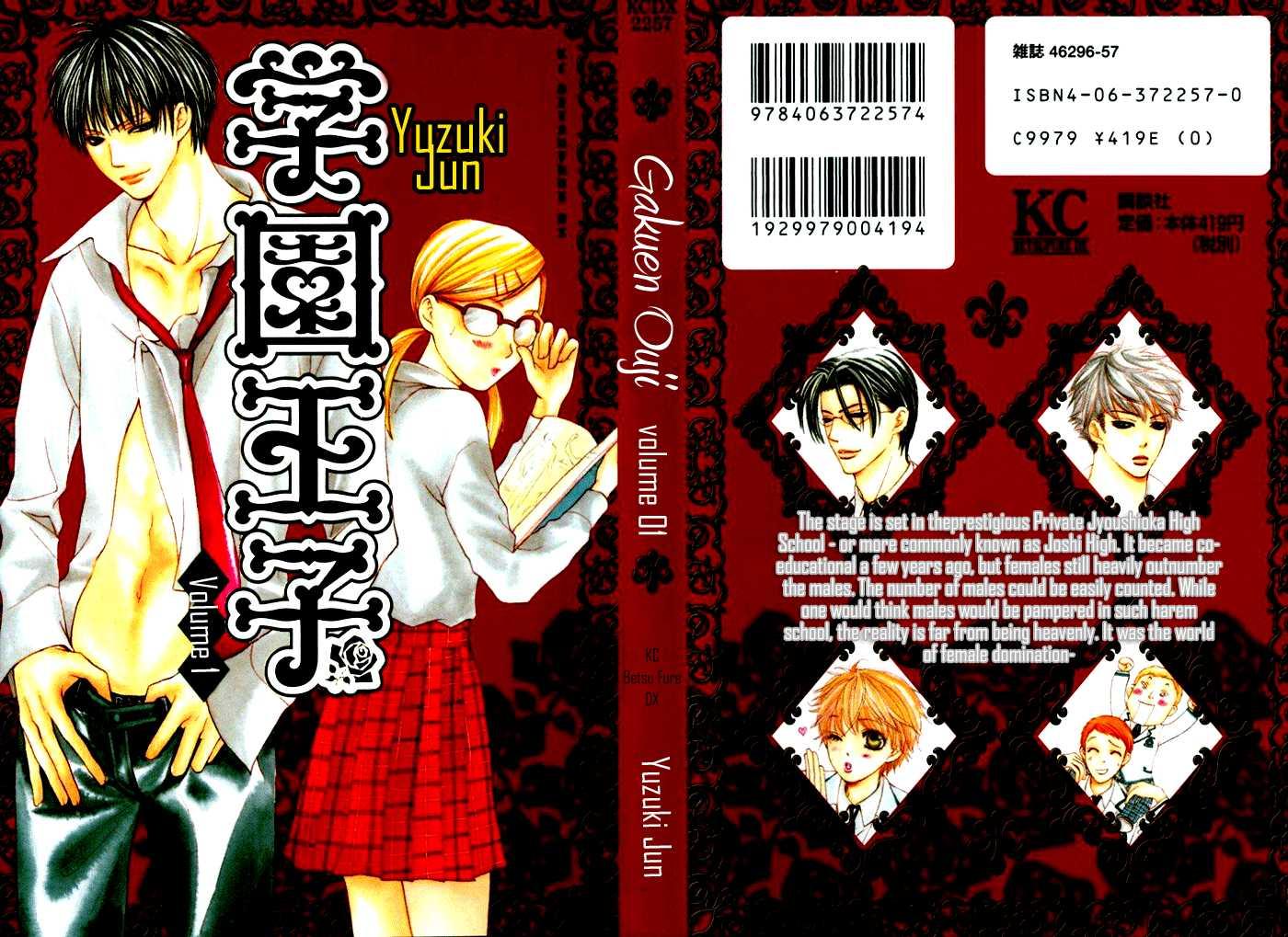 Gakuen Ouji 1 Page 2