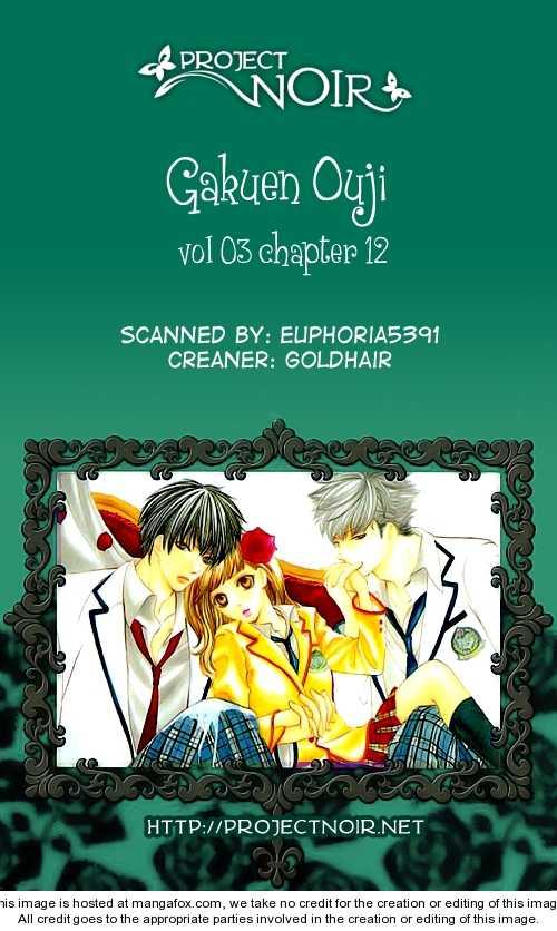 Gakuen Ouji 12 Page 2