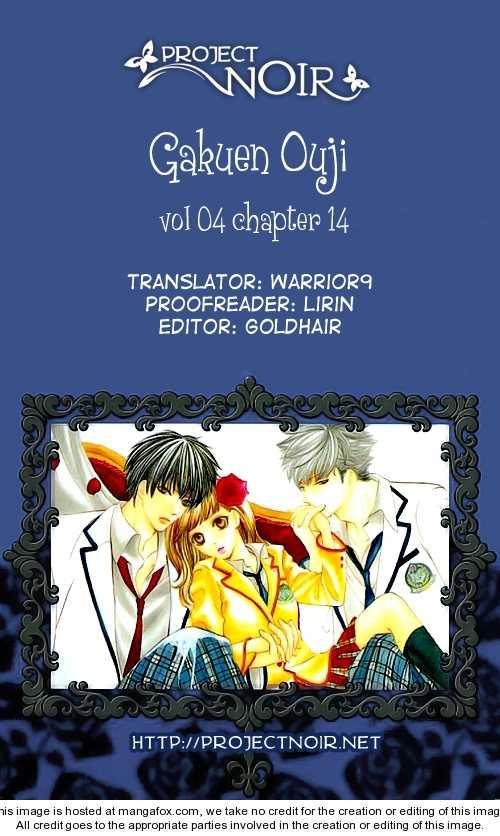 Gakuen Ouji 14 Page 1