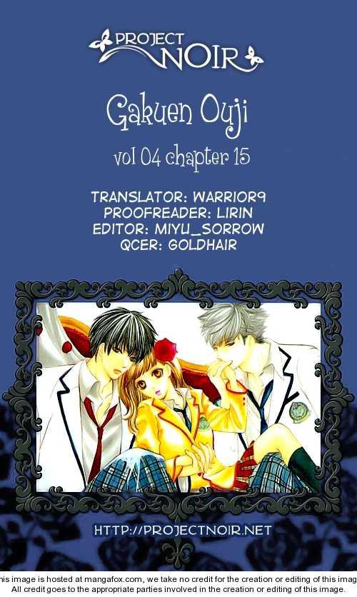 Gakuen Ouji 15 Page 1