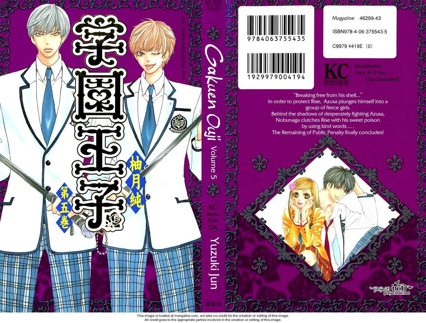 Gakuen Ouji 17 Page 1