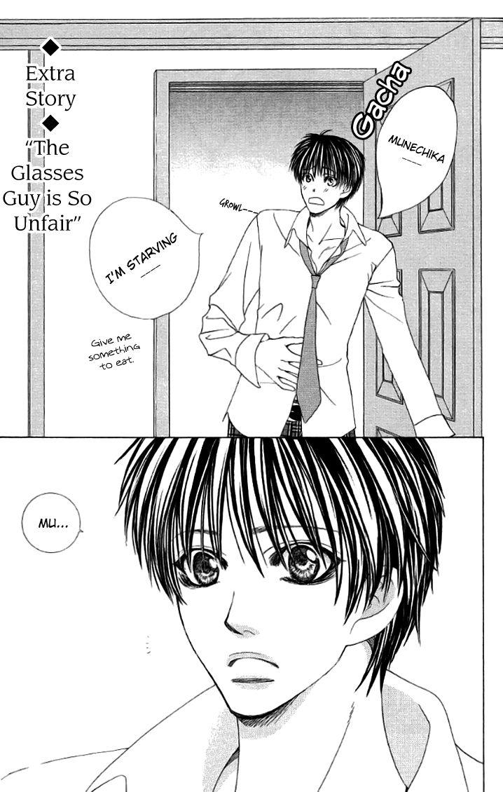 Gakuen Ouji 20.5 Page 1
