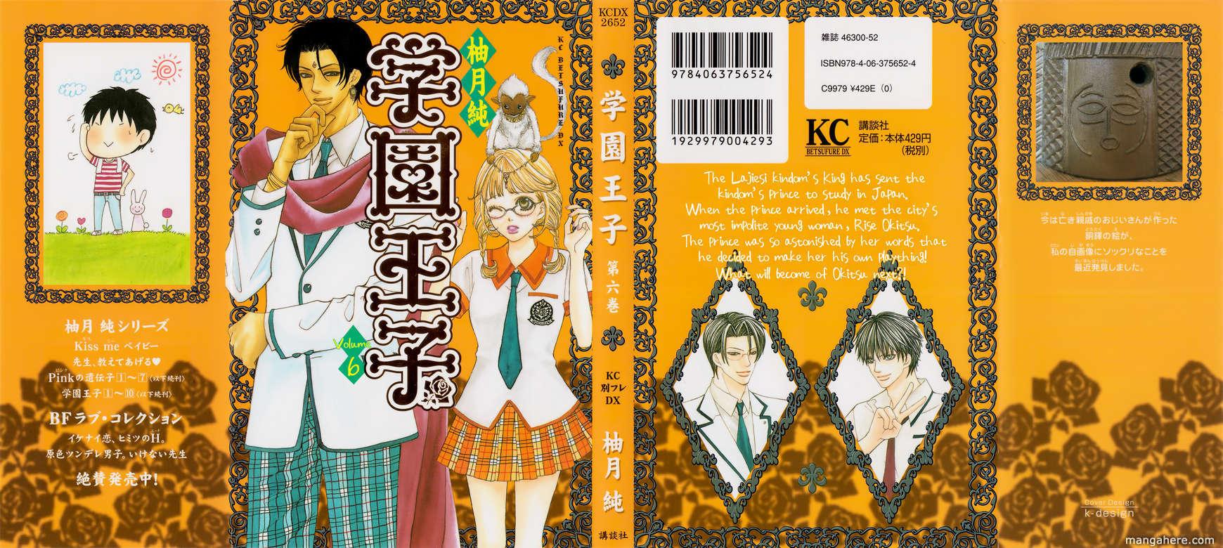 Gakuen Ouji 21 Page 1