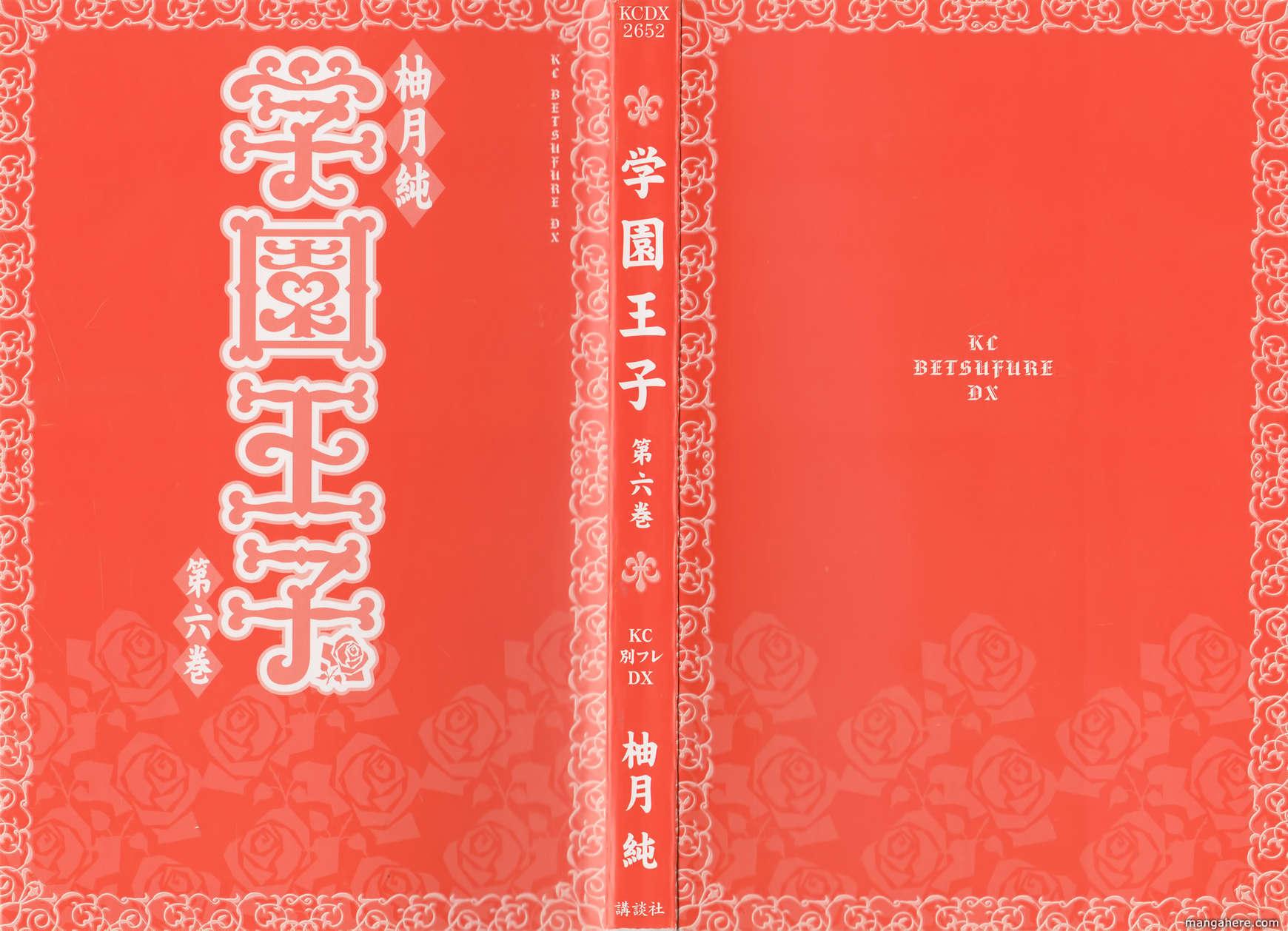 Gakuen Ouji 21 Page 2